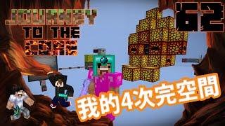 【Minecraft】Journey To The Core 地心探險 模組生存 #62 - 我的四次元空間實驗室拯救阿承跌死小隊