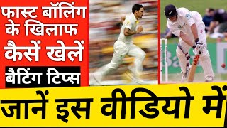 How to Batting Against Fast Bowling in Hindi | Fast Bowl ko Kaise khele | Bat Against Fast Bowling |