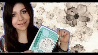 Антиежедневник ♥ Заполнение