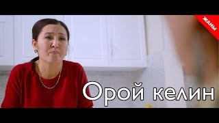 Орой келин / Жаны кыргыз кино 2019 / Жашоо жаңырыгы