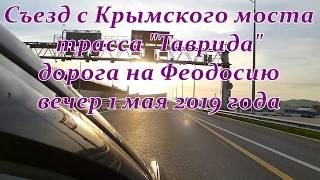 Крым, съезд с Крымского моста, дорога на Феодосию, трасса Таврида. Crimea Russia.