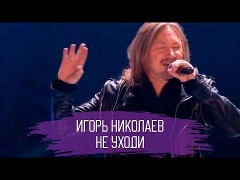 """Игорь Николаев """"Не уходи"""" // """"Песня года"""" эфир от 02.01.2018"""