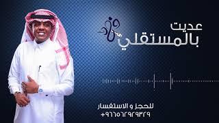 فهد السعد - عديت بالمستقلي   2018