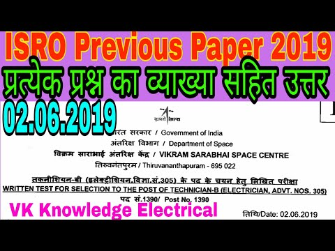 ISRO previous paper technician electrical 2019   isro solved paper