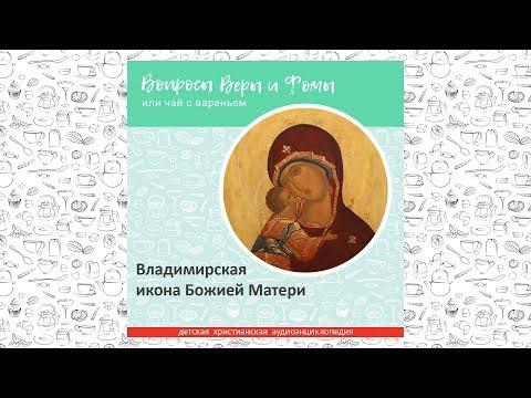 Владимирская икона Божией Матери / Вопросы Веры и Фомы