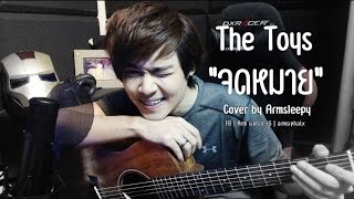 จดหมาย - The TOYS | Cover by ArmSleepy