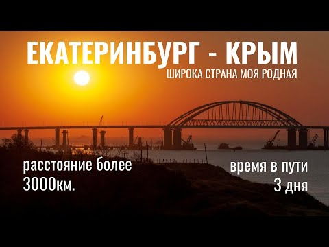 Крым #1 на машине Екатеринбург Керченский мост Феодосия. Ушли с маршрута. Потеряли день.