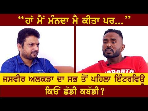 Jasveer Alkara | Kabaddi Stopper | Interview | Pardeep Taina | Kabaddi365