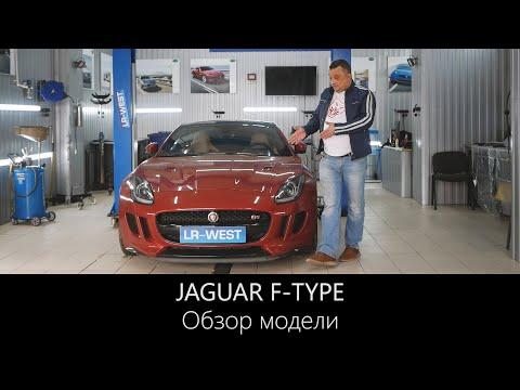 Обзор Jaguar F-Type от специалиста JLR | Особенности и Неисправности