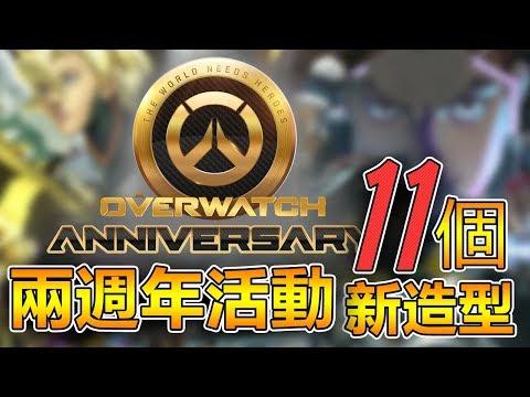 【鬥陣特攻】兩週年活動所有內容?! 新地圖跟著推出!!