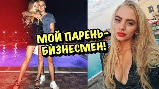 МОЙ ПАРЕНЬ - БИЗНЕСМЕН!