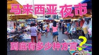 Vlog - 逛马来西亚夜市你能聽懂本地方言嗎?