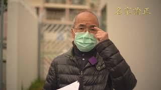 劉銳紹:軍隊接管物資顯示大陸疫情嚴重 林鄭防疫鬥氣