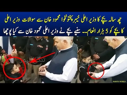 بچے نے وزیراعلی کے پی کے محمود خان سے کیا پوچھا سنئے