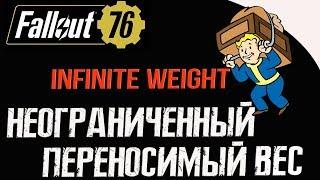FALLOUT 76 - НЕОГРАНИЧЕННЫЙ ПЕРЕНОСИМЫЙ ВЕС ГЛИТЧ | Infinite Carry Weight glitch