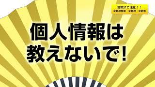 特殊詐欺等被害未然防止啓発動画架空請求詐欺編