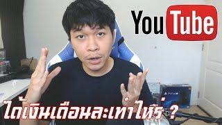 เป็น YouTuber ได้เงินเดือนละเท่าไหร่ คลิปนี้มีคำตอบ...