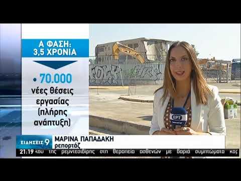 Ελληνικό:Διθυραμβικά σχόλια στα διεθνή ΜΜΕ-Εγκαίνια εργασιών από τον Πρωθυπουργό-Η επένδυση | ΕΡΤ