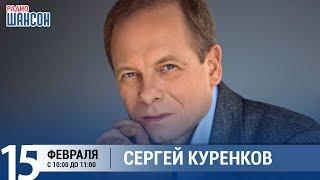 Сергей Куренков в «Звёздном завтраке» на Радио Шансон