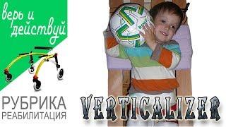 Gambar cover Verticalizer. Cerebrospinal hernia. Spina bifida. #Rehabilitation.