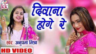 अनुपमा मिश्रा | Anupama Mishra | New Cg Song | Diwana Hoge Re  | Chhattisgarhi Geet KK CASSETTE  AVM