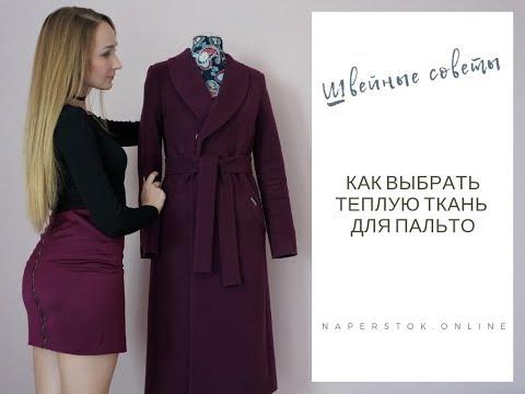 Как выбрать теплую ткань для пальто