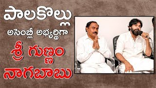 Sri Gunnam Nagababu to Contest From Palakollu Assembly Constituency | JanaSena Party