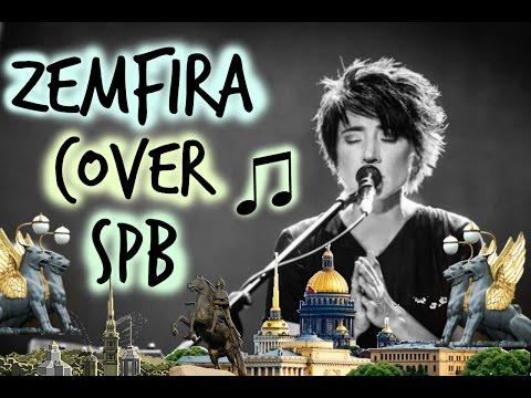 Земфира - Прости меня моя любовь | Cover