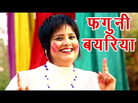 2017 Superhit Holi Geet – फगुनी बयरिया – Devi – Dilwala Holi – Bhojpuri Holi Songs 2017 new