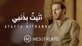 مازيكا Mesut Kurtis - Ataytu Bithanbi | مسعود كُرتِس - أتيت بذنبي تحميل MP3
