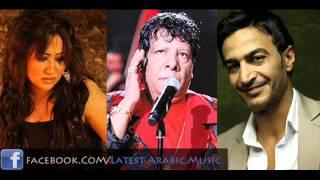 تحميل اغاني جديد | مين هيحس بيا - سمسم شهاب ورودى وشعبان عبد الرحيم | 2013 MP3