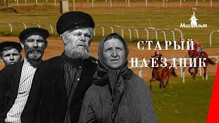 Старый наездник / The Old Horseman (1940) фильм смотреть онлайн