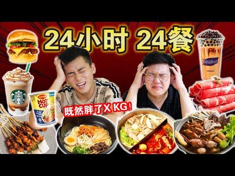 24小时24餐
