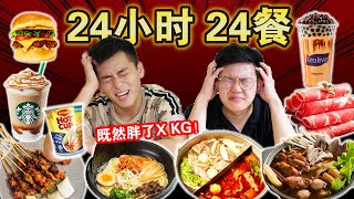 【挑战】24小时24餐!连续每小时一餐!吃到怀疑人生...!| 24 MEALS In 24 HOURS challenge