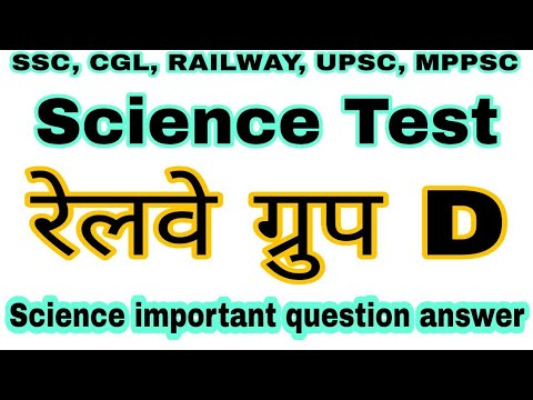 Science for railway group D | science question answer | gk for rrb alp loco pilot technician