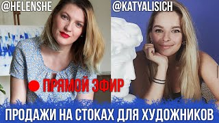 СТОКИ ДЛЯ ХУДОЖНИКОВ С @Katya Lisich