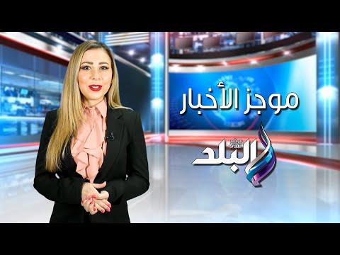 بشرى سارة عن تصنيع لقاح كورونا في مصر..تتويج صلاح كأفضل لاعب بشهر فبراير