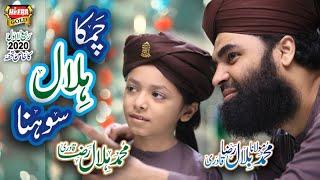 New Rabi Ul Awal Naat 2020   Muhammad Bilal Raza Qadri   Chamka Hilal Sohna   Official Video
