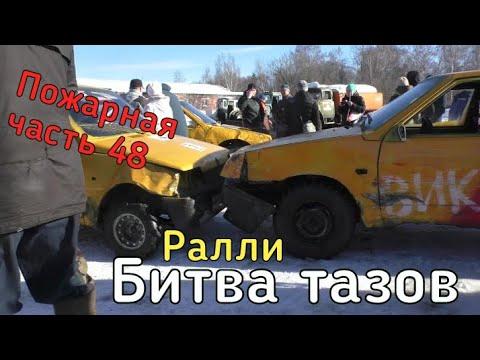 Битва тазов //Релакс