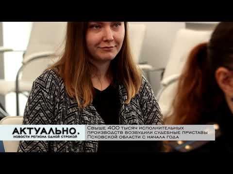 Актуально Псков / 26.08.2021