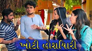 ખોટી હોશયારી ના કરાય || dhaval domadiya