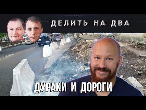 Делить на два / 27.08.2020 / Николай Мельков про две вечные беды России