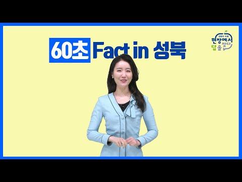 60초 팩트인성북 4회