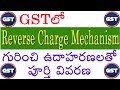Reverse Charge Mechanism with examples under GST in Telugu