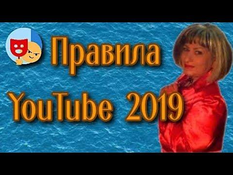 Изменения в Условиях использования YouTube 2019