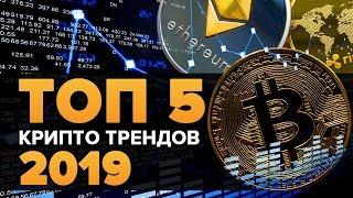 Топ 5 Крипто Трендов на 2019