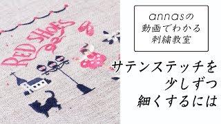 AnnasのQ&A~サテンステッチを少しずつ細くするには~アンナスの動画でわかる刺繍教室