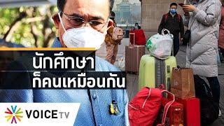 Wake Up Thailand - สมนาคุณจากเรือดำน้ำ นำทหารกลับบ้านได้ แต่นักศึกษาไทยยังต้องรอไปก่อน