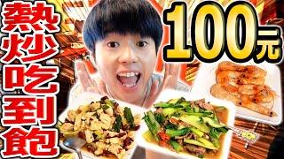 在台北竟然有一人只要100元的熱炒吃到飽!沒看過這麼划算的熱炒店...