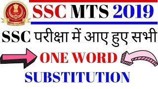 SSC MTS ENGLISH IMP ONE WORD SUBSTITUTION | SSC MTS 2019 | SSC MTS PREVIOUS YEAR PAPER | BSA CLASSES